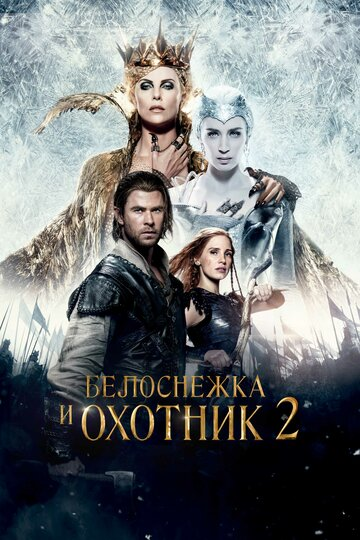 Белоснежка и Охотник 2 (2016) смотреть онлайн HD720p в хорошем качестве бесплатно