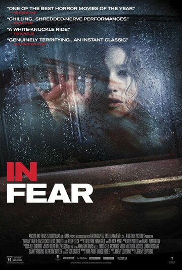 В страхе