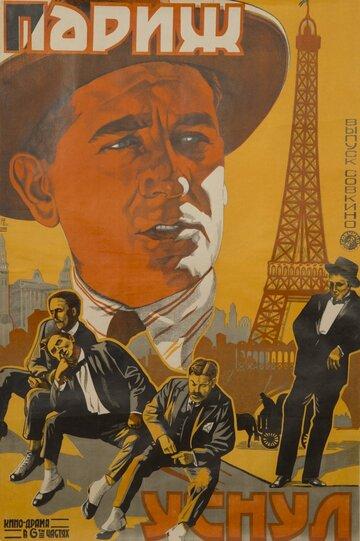 Париж уснул (1923) полный фильм онлайн