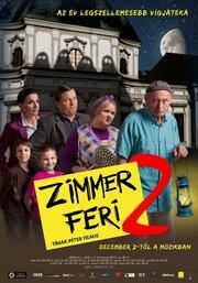 Комната Фери 2 (2010)