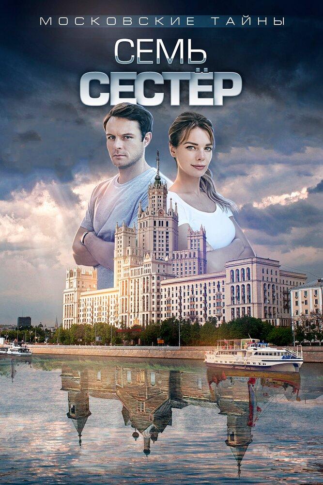 Московские тайны семь сестер (2018) HD 1080