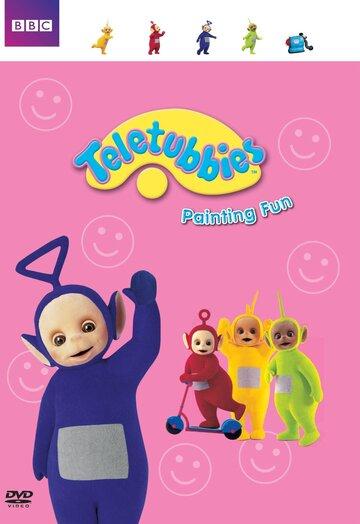 Телепузики (1997)