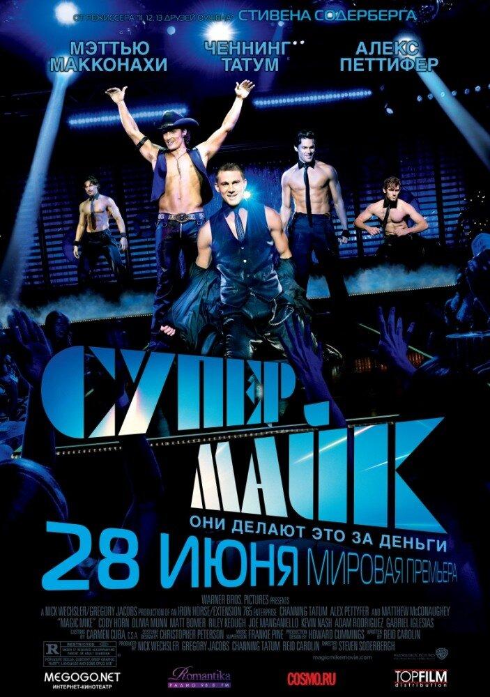 Супер Майк / Magic Mike (2012)