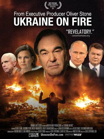Фильм Украина в огне