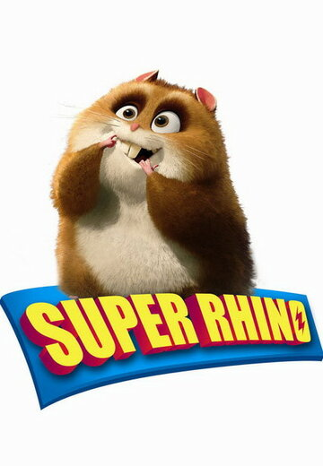 ����� ���� (Super Rhino)