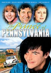 Смотреть онлайн Принц Пенсильвании
