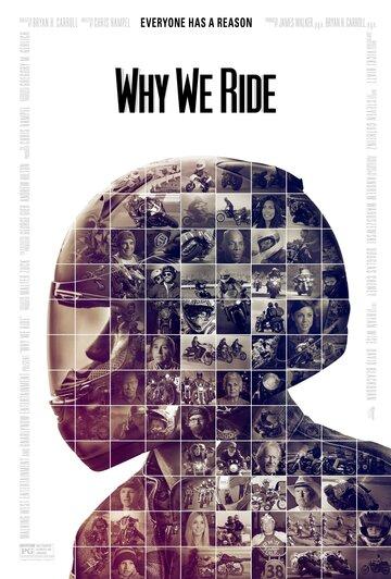 Почему мы ездим на мотоциклах (2013) смотреть онлайн HD720p в хорошем качестве бесплатно