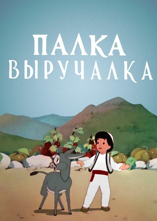 Фильмы Палка-выручалка смотреть онлайн