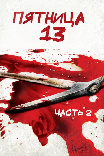 Пятница 13-е – Часть 2 (1981) полный фильм онлайн