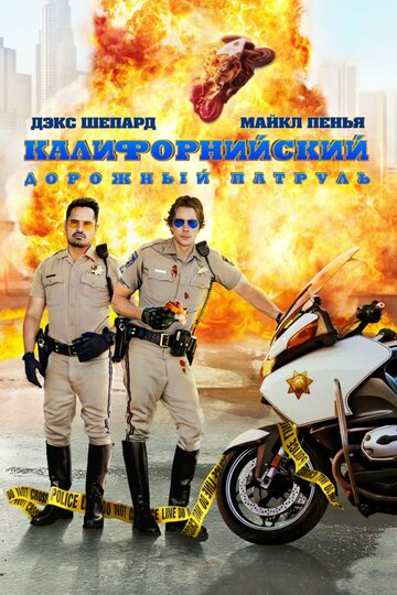 Калифорнийский дорожный патруль (2017) полный фильм онлайн