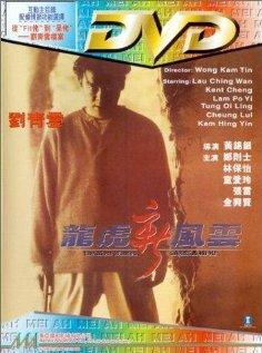 Разыскиваемый (1994)
