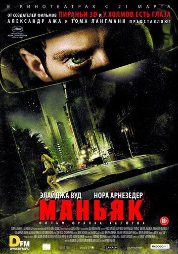 Маньяк (2012) полный фильм онлайн