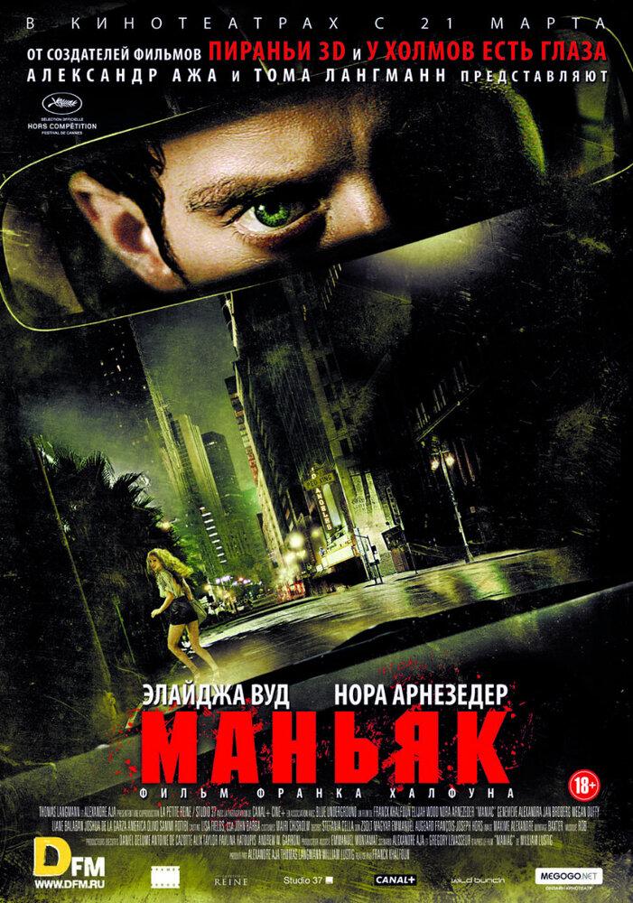 Маньяк / Maniac (2012) Blu-ray 1080p | Лицензия