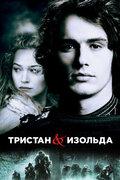 Тристан и Изольда (Tristan + Isolde)