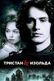 Тристан и Изольда (2005)