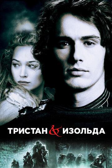Тристан и Изольда 2005