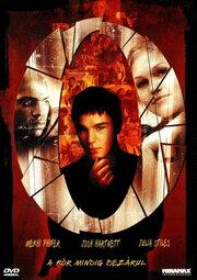 О (2001)