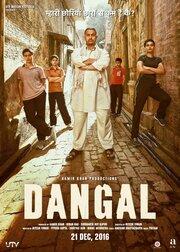 Смотреть онлайн Дангал