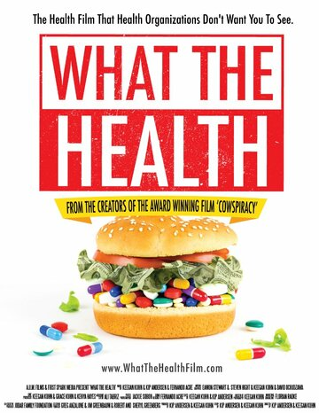 Что такое здоровье смотреть онлайн