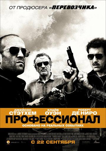 Профессионал (2011) полный фильм онлайн