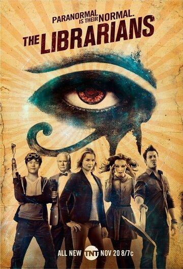 Библиотекари (1-3 сезон) - смотреть онлайн