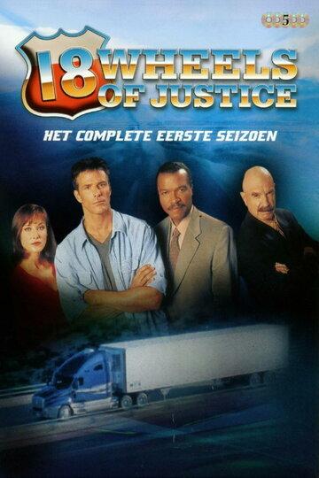 18 колес правосудия (2000) полный фильм онлайн
