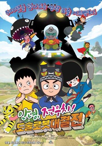 (Hello Jeon Woo-chi! The Battle of the Magic Robots)