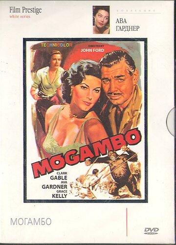Фильм Могамбо