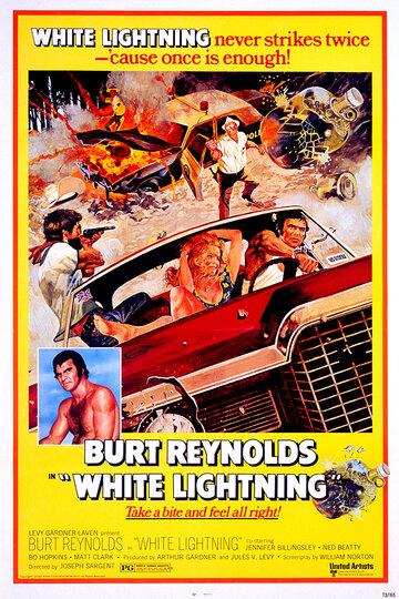 Белая молния (1973)