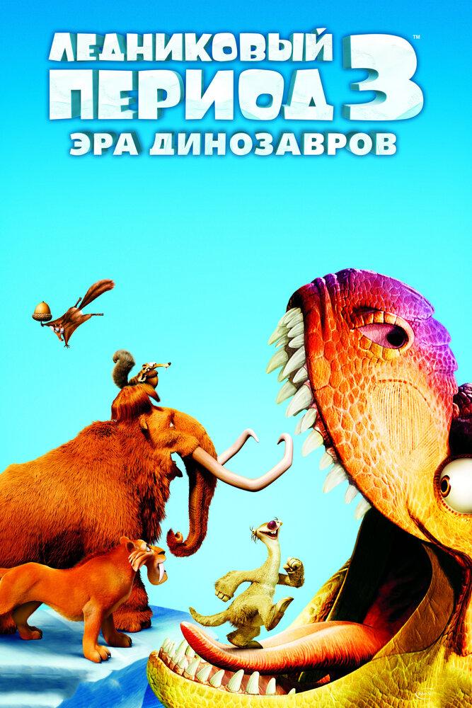 Ледниковый период 3: Эра динозавров (2009) - смотреть онлайн