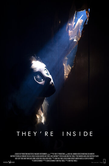 Они внутри