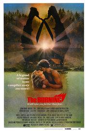 Сожжение (1980)