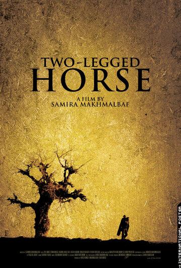 Двуногий конь смотреть онлайн