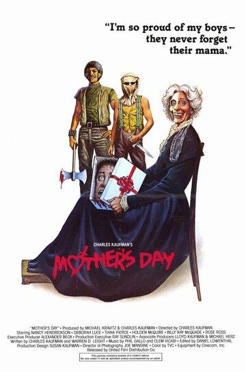 День мамочки