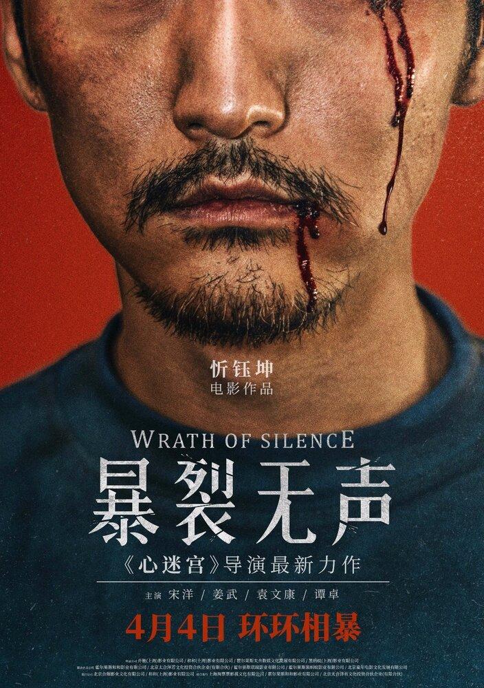 Фильмы Гнев тишины смотреть онлайн