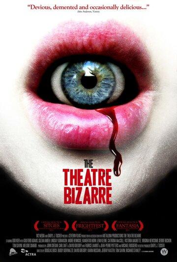 Театр абсурда полный фильм смотреть онлайн