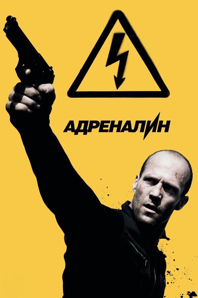 Адреналин: Высокое напряжение (2009) - смотреть онлайн