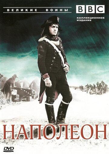 BBC: Великие воины (2007)