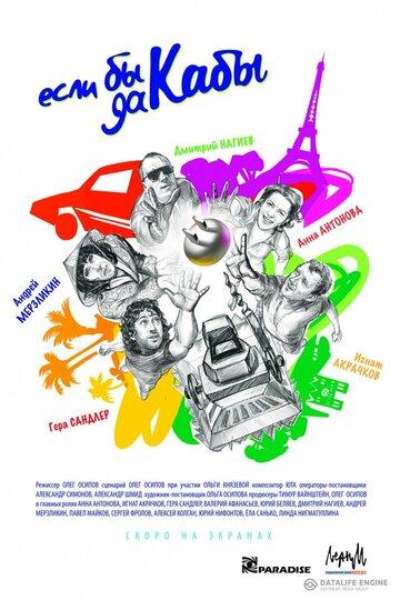 Если бы да кабы (2012) полный фильм онлайн
