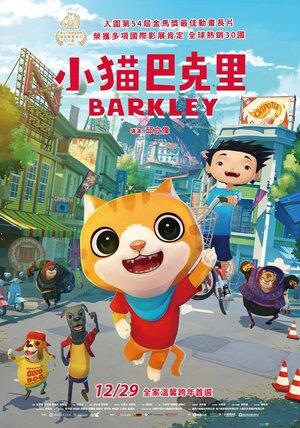 Котёнок Баркли (2017)