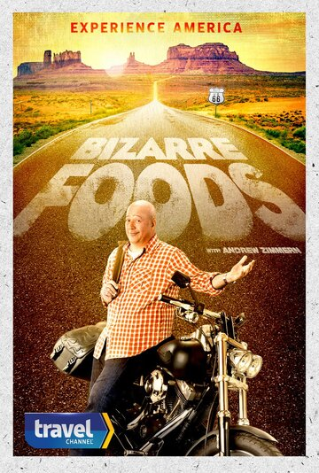 Дикие блюда с Эндрю Зиммерном (Bizarre Foods with Andrew Zimmern)