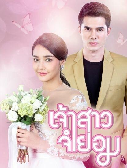 1199693 - Невеста поневоле ✦ 2018 ✦ Таиланд