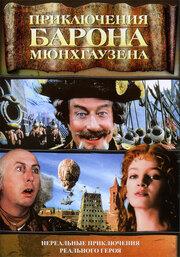 Смотреть онлайн Приключения барона Мюнхгаузена