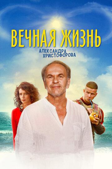 Вечная жизнь Александра Христофорова 2018