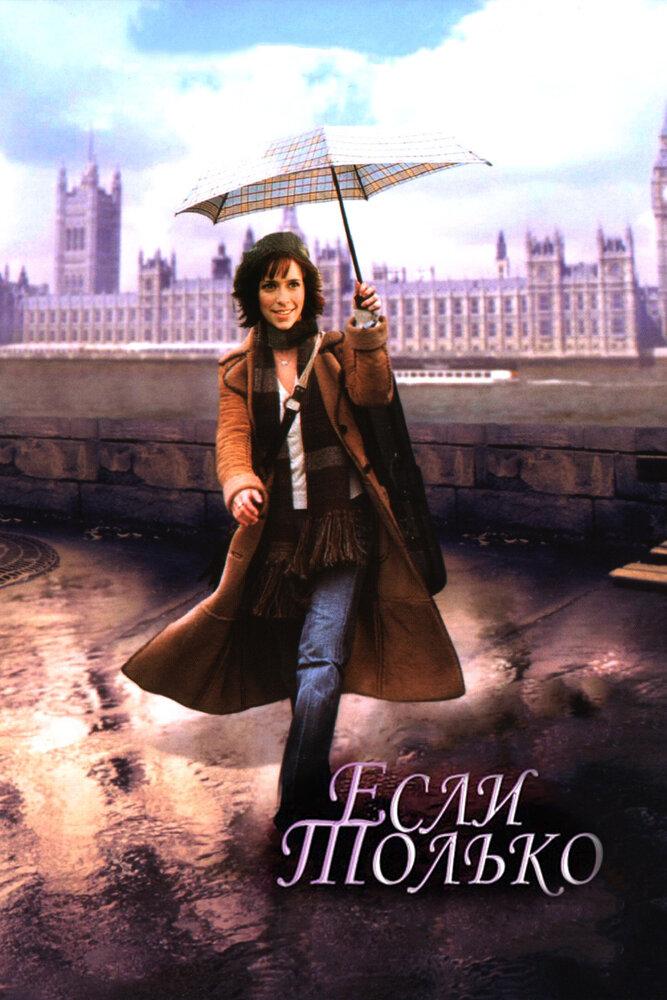 Если только / If Only (2004)