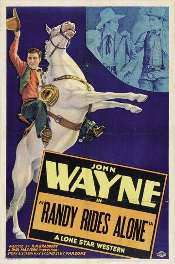 Одинокий всадник Рэнди (1934)