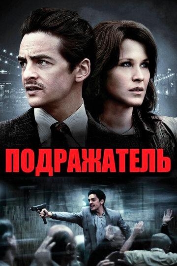 Подражатель (2013)