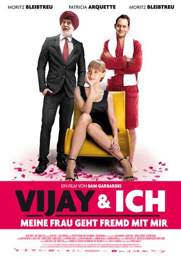 Виджай и я (2013) полный фильм