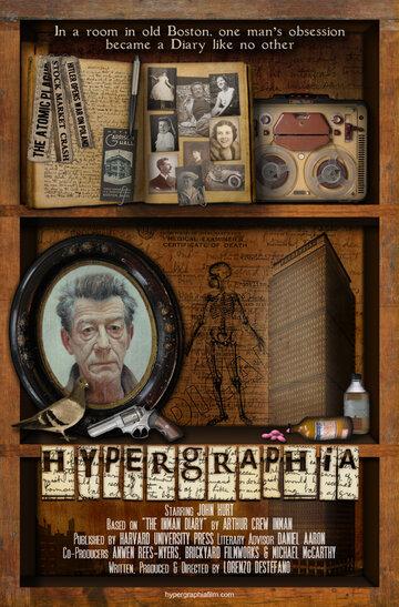 (Hypergraphia)