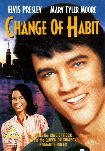 Перемени обличье (1969)